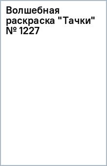 """Волшебная раскраска """"Тачки"""" (№ 1227)"""