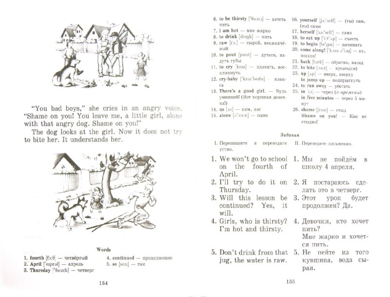 Скультэ английский для детей скачать pdf