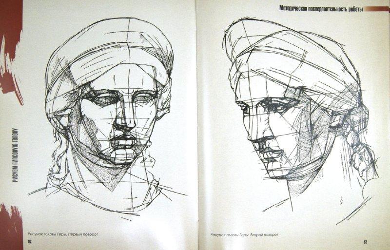 Иллюстрация 1 из 21 для Учимся рисовать. Голова человека. Принципы. Методы. Приемы. Стили - Владимир Адамчик | Лабиринт - книги. Источник: Лабиринт