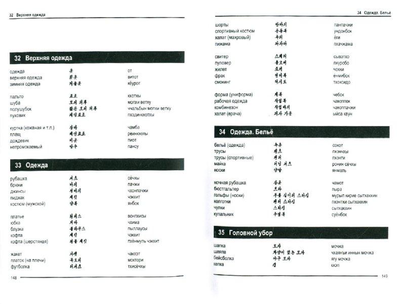 Иллюстрация 1 из 6 для Русско-корейский разговорник. Самые нужные слова и фразы | Лабиринт - книги. Источник: Лабиринт