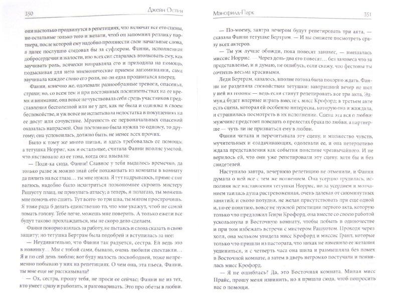 Иллюстрация 1 из 11 для Собрание сочинений в одной книге - Джейн Остен | Лабиринт - книги. Источник: Лабиринт