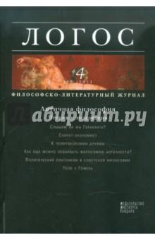 Логос №4, 2011. Философско-литературный журнал журнал инстайл октябрь 2011