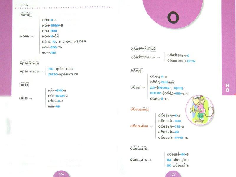 Иллюстрация 1 из 15 для Словообразовательный словарь | Лабиринт - книги. Источник: Лабиринт