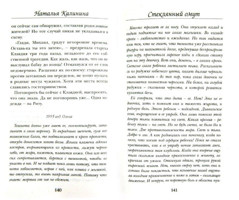 Иллюстрация 1 из 5 для Стеклянный омут - Наталья Калинина   Лабиринт - книги. Источник: Лабиринт