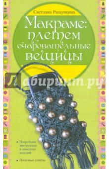 Макраме: плетем очаровательные вещицы