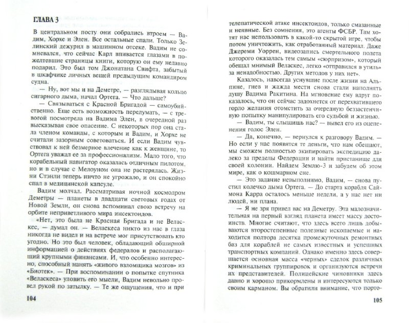 Иллюстрация 1 из 5 для Кровавый Космос. Я танцую смерть - Константин Дроздов | Лабиринт - книги. Источник: Лабиринт