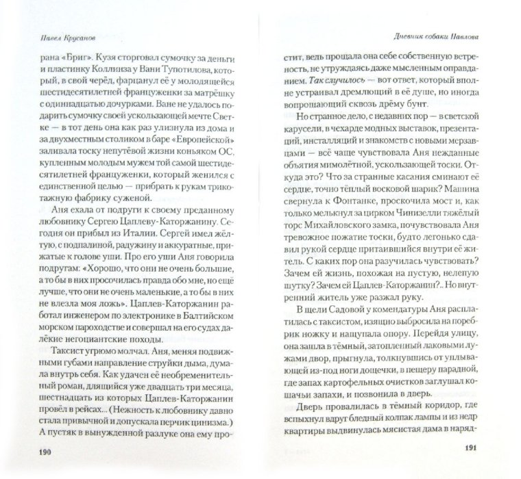 Иллюстрация 1 из 7 для Дневник собаки Павлова - Павел Крусанов | Лабиринт - книги. Источник: Лабиринт