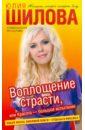 Шилова Юлия Витальевна Воплощение страсти,или Красота - большое испытание юлия тимуровна яшина потерянная жизнь