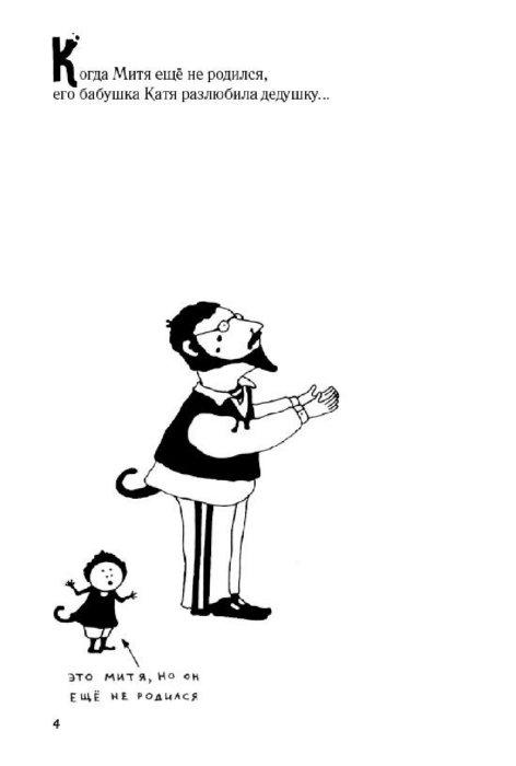 Иллюстрация 1 из 8 для Бабушка Смерть - Ольга Лукас | Лабиринт - книги. Источник: Лабиринт