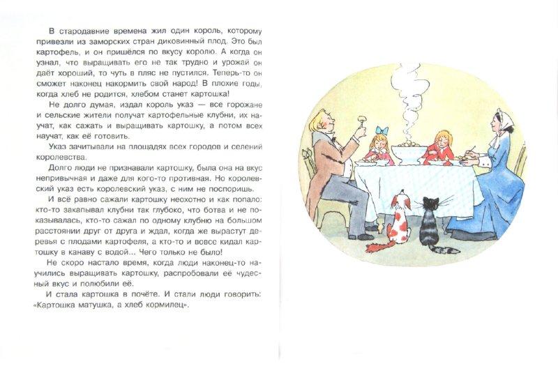 Иллюстрация 1 из 17 для Ах, мой милый Августин - Ханс Андерсен | Лабиринт - книги. Источник: Лабиринт