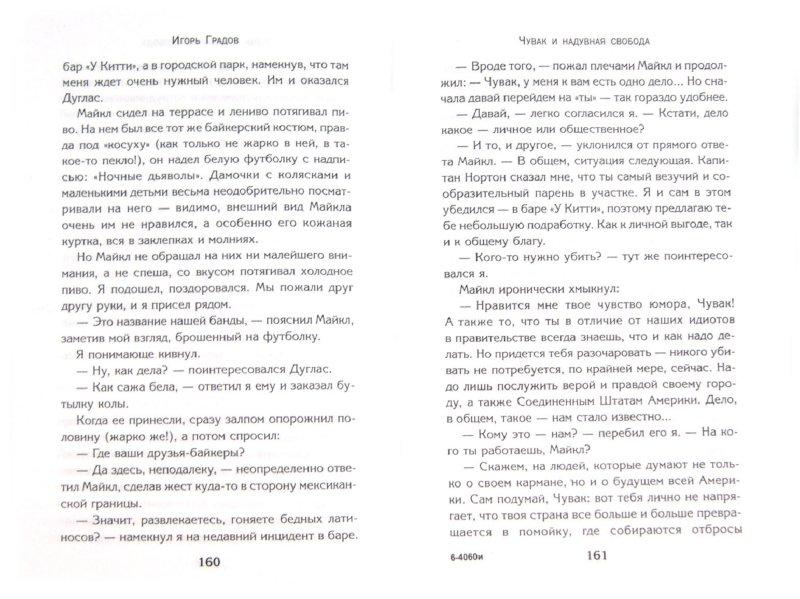 Иллюстрация 1 из 14 для Чувак и надувная свобода - Игорь Градов   Лабиринт - книги. Источник: Лабиринт
