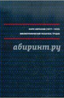 Карл Абрахам (1877–1925). Библиографический указатель трудов