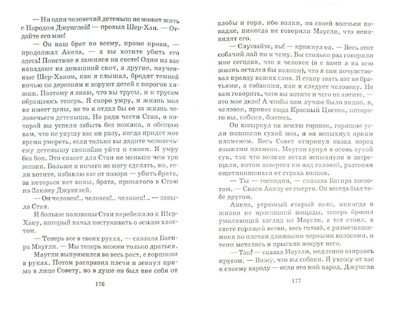 Иллюстрация 1 из 9 для Маугли - Редьярд Киплинг   Лабиринт - книги. Источник: Лабиринт