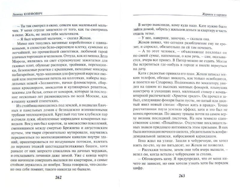 Иллюстрация 1 из 7 для Журавли и карлики - Леонид Юзефович | Лабиринт - книги. Источник: Лабиринт