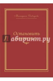 Остановить мгновение... Избранные стихи 1945-2007 годов в хализев ценностные ориентации русской классики