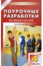 цена Ковалько Валентина Ивановна Поурочные разработки по физкультуре. 4 класс. Игровой подход онлайн в 2017 году