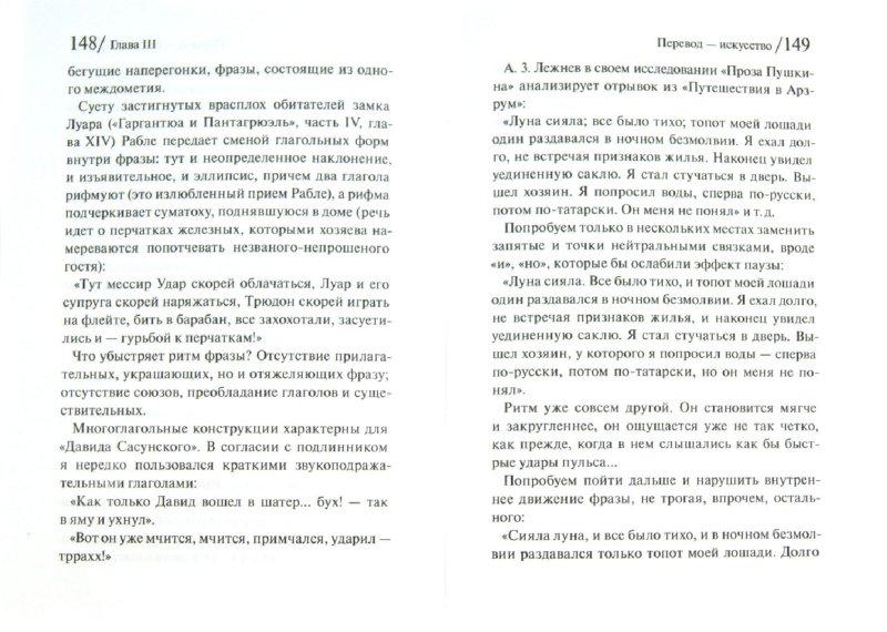 Иллюстрация 1 из 9 для Книга о переводе. Сборник - Николай Любимов | Лабиринт - книги. Источник: Лабиринт