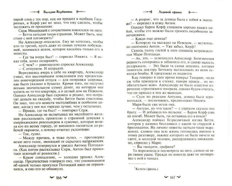Иллюстрация 1 из 5 для Ледяной сфинкс - Валерия Вербинина | Лабиринт - книги. Источник: Лабиринт