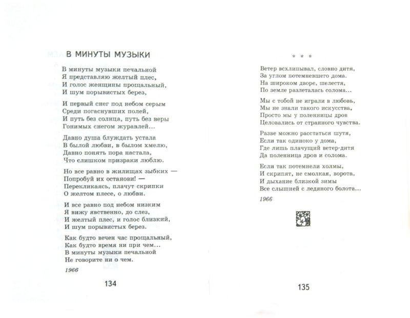 Иллюстрация 1 из 8 для В горнице моей светло... - Николай Рубцов | Лабиринт - книги. Источник: Лабиринт