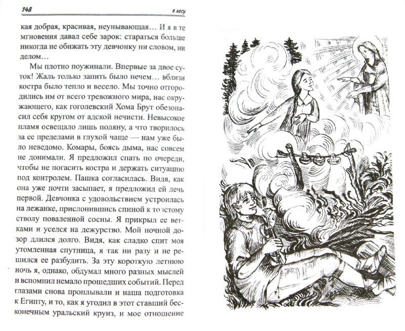 Иллюстрация 1 из 4 для Девочка Прасковья - Анатолий Лимонов | Лабиринт - книги. Источник: Лабиринт