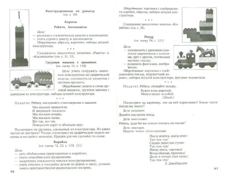 Иллюстрация 1 из 8 для Лего-конструирование в детском саду. ФГОС ДО - Елена Фешина | Лабиринт - книги. Источник: Лабиринт