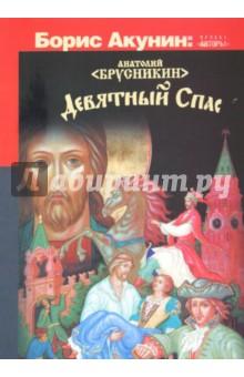 Девятный Спас брусникин анатолий олегович девятный спас