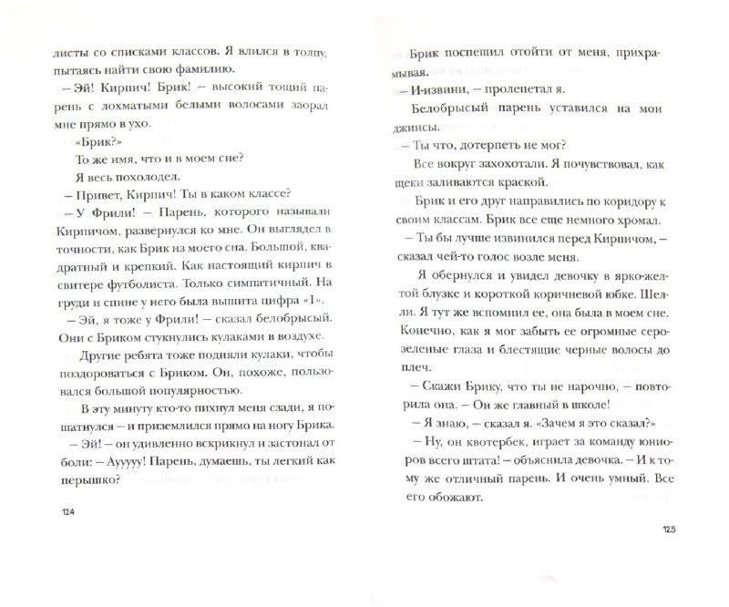 Иллюстрация 1 из 23 для Школьный кошмар Арти Ховарда - Роберт Стайн | Лабиринт - книги. Источник: Лабиринт