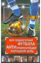 Обложка Вся подноготная футбола. АНТИэнциклопедия народной игры