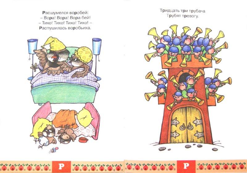 Иллюстрация 1 из 16 для Рычим в стихах. Отработка трудных звуков Р-Р, Р-Л - Светлана Валявко | Лабиринт - книги. Источник: Лабиринт