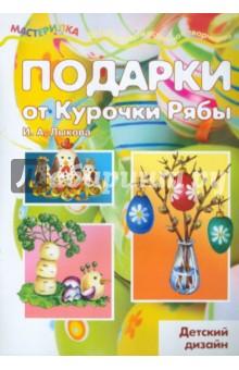 Подарки от Курочки Рябы. Детский дизайн