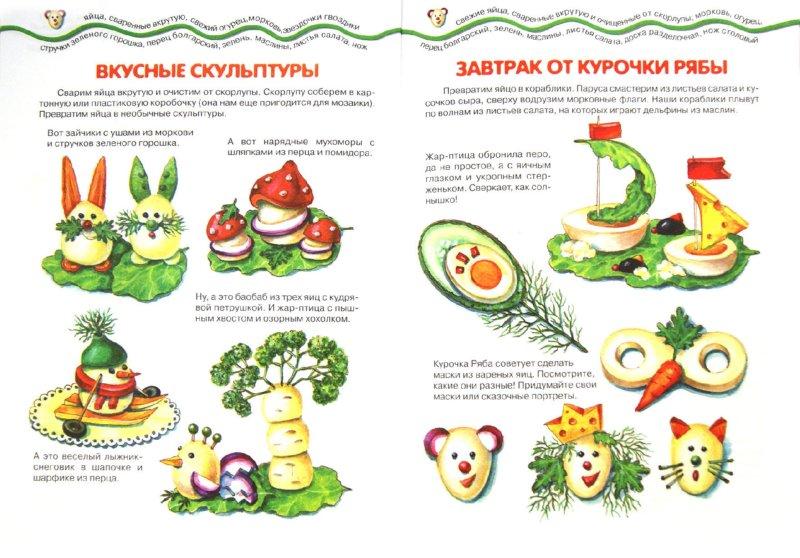 Иллюстрация 1 из 21 для Подарки от Курочки Рябы. Детский дизайн - Ирина Лыкова   Лабиринт - книги. Источник: Лабиринт