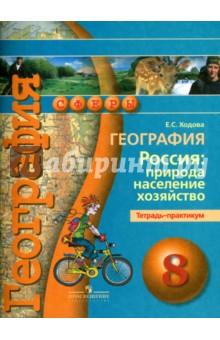 География. Россия. Природа, население, хозяйство. 8 класс. Тетрадь-практикум. Пособие для учащихся