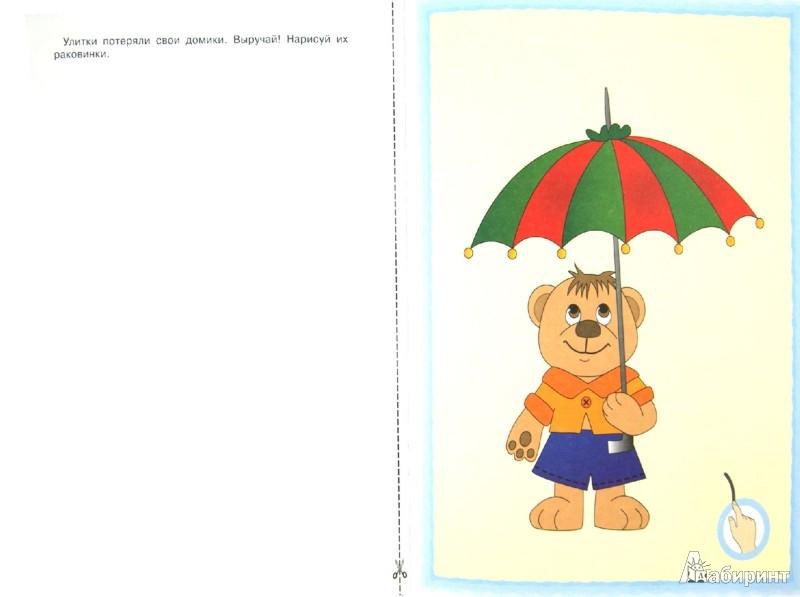 Иллюстрация 1 из 16 для Я рисую. Пособие для детей 3-4 лет. ФГОС ДО - Елена Соловьева | Лабиринт - книги. Источник: Лабиринт