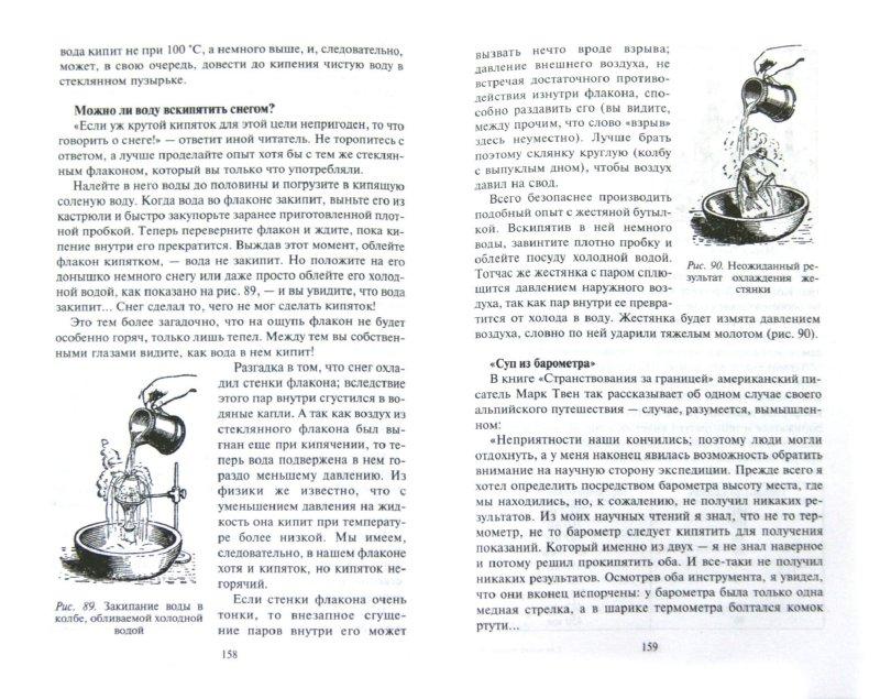 Иллюстрация 1 из 12 для Занимательная физика. Книга 2. Законы механики, всемирное тяготение, магнетизм, электричество - Яков Перельман | Лабиринт - книги. Источник: Лабиринт