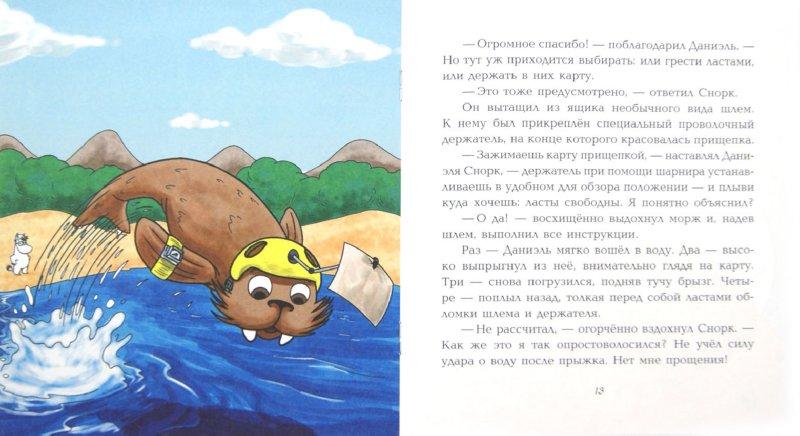 Иллюстрация 1 из 17 для Муми-тролли и заморский гость - Багге, Мякеля | Лабиринт - книги. Источник: Лабиринт
