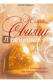 10 Заповедей для Настоящей Женщины. Книга-тренинг (Золотое сердце) пятая заповедь