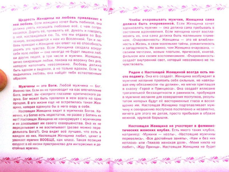 Иллюстрация 1 из 10 для 10 Заповедей для Настоящей Женщины. Книга-тренинг (Золотое сердце) - Юлия Свияш | Лабиринт - книги. Источник: Лабиринт