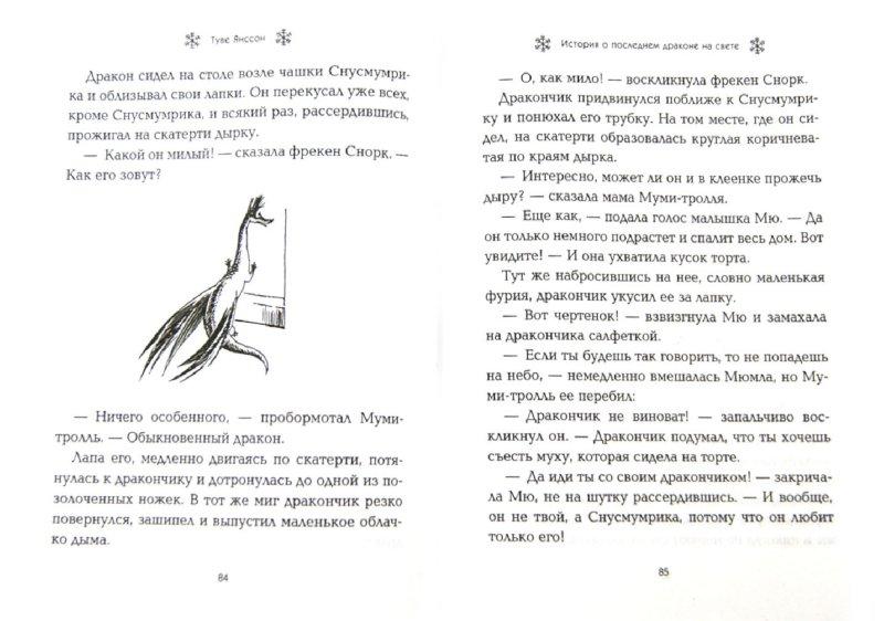 Иллюстрация 1 из 12 для Сказки Долины Муми-троллей - Туве Янссон | Лабиринт - книги. Источник: Лабиринт