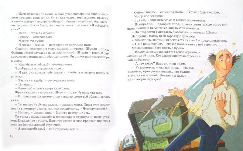 Иллюстрация 1 из 42 для Дракон Мартин - Хельмут Ценкер   Лабиринт - книги. Источник: Лабиринт