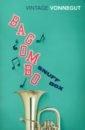 купить Vonnegut Kurt Bagombo snuff box по цене 434 рублей