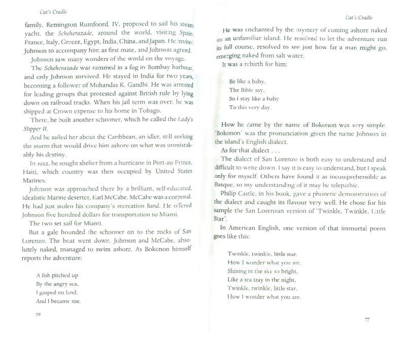 Иллюстрация 1 из 8 для Cat's Cradle - Kurt Vonnegut | Лабиринт - книги. Источник: Лабиринт