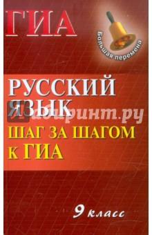 Русский язык. 9 класс. Шаг за шагом к ГИА