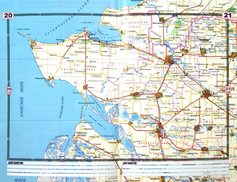Иллюстрация 1 из 6 для Краснодар. Краснодарский край. Республика Адыгея. Автомобильный атлас   Лабиринт - книги. Источник: Лабиринт