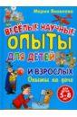 Яковлева Мария Александровна Веселые научные опыты для детей и взрослых. Опыты на даче
