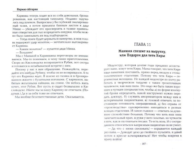 Иллюстрация 1 из 8 для Манюня, юбилей Ба и прочие треволнения - Абгарян, Станикова   Лабиринт - книги. Источник: Лабиринт