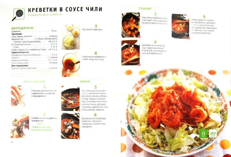 Иллюстрация 1 из 18 для Домашняя японская кухня. Вкуснее, чем суши - Хирадзаки Кеко | Лабиринт - книги. Источник: Лабиринт