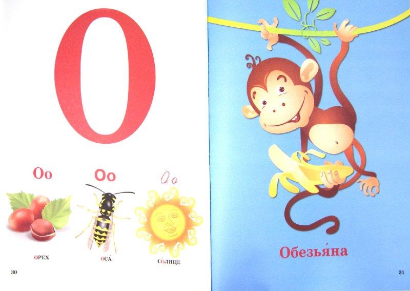 Иллюстрация 1 из 34 для Азбука для малышей   Лабиринт - книги. Источник: Лабиринт