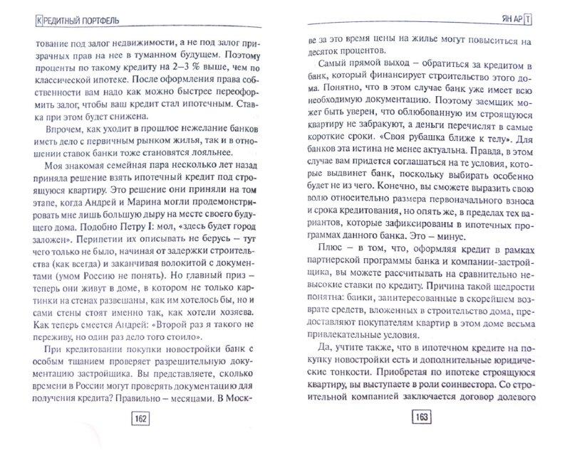 Иллюстрация 1 из 3 для Внятное руководство для обычного человека, где, как и на что взять деньги - Ян Арт | Лабиринт - книги. Источник: Лабиринт