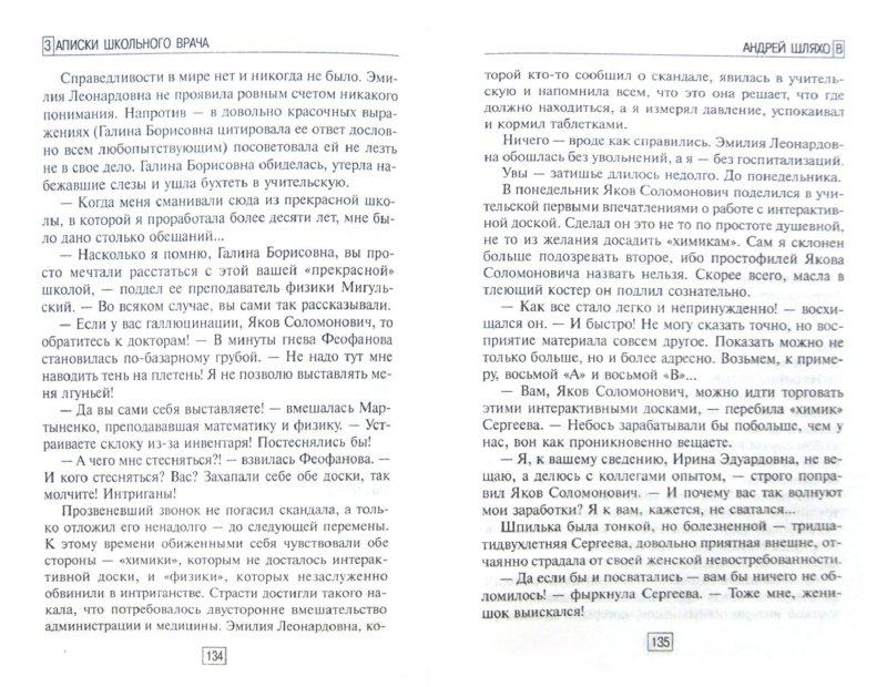 Иллюстрация 1 из 8 для Записки школьного врача - Андрей Шляхов | Лабиринт - книги. Источник: Лабиринт