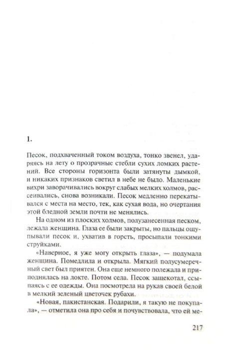 Иллюстрация 1 из 9 для Казус Кукоцкого - Людмила Улицкая | Лабиринт - книги. Источник: Лабиринт